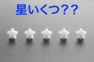 SAMURAIREI レビュー 評価 評判 画像