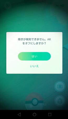 ポケモンGO AR 検知できない 画像