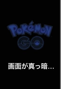 ポケモンGO 画面 暗くなる 画像
