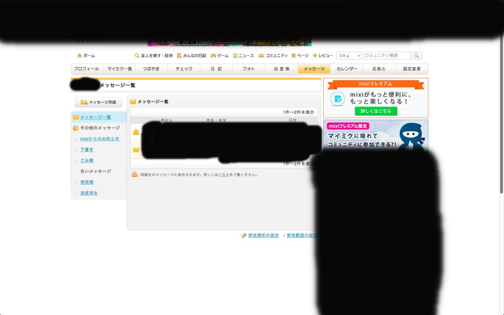 mixi メッセージ 既読 画像