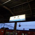 【ポケモンGO】鳥取県でカビゴンの出現場所を公開!