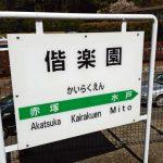 【ポケモンGO】茨城県でラプラスが出現する場所はここだ!