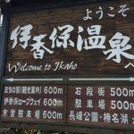 【ポケモンGO】群馬県でラプラスが出現する場所を公開!