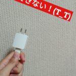 スマホの充電器で充電できない!【原因と今すぐ使える対策を公開】